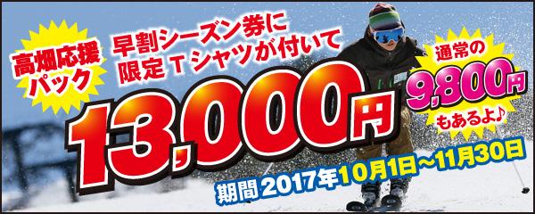 高畑応援パック 早割シーズン券に限定Tシャツが付いて13,000円 通常の9,800円もあるよ♪期間2017年10月1日~11月30日