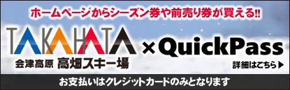 会津高原高畑スキー場&QuickPass