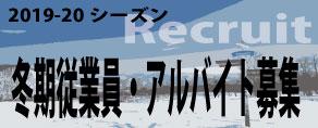 冬季従業員・アルバイト募集