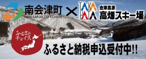 南会津x高畑スキー場 ふるさと納税申込受付中!!