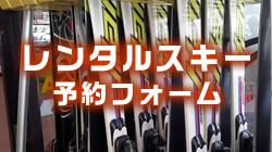 レンタルスキー予約フォーム